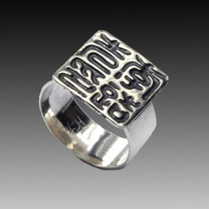 Ancient Chinese Chop Design Ring, Sterling Silver, Made to Order