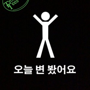 "Korean ""I Pooped Today"" Stick Figure T-Shirt"