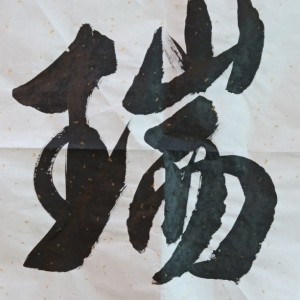 Auspicious - Original Handwritten Chinese Calligraphy | Rice Paper Painting