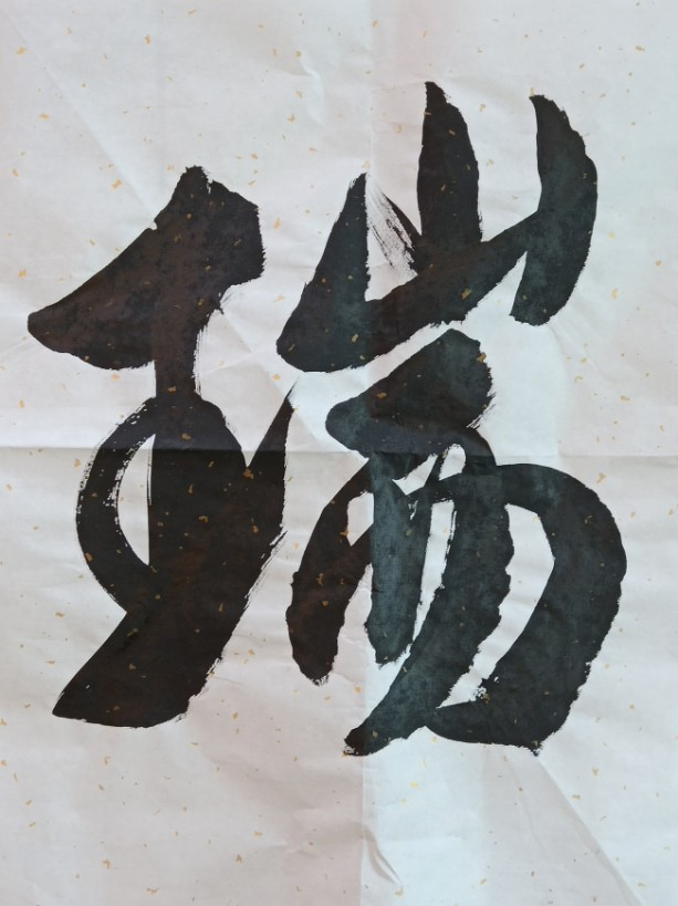 Auspicious - Original Handwritten Chinese Calligraphy | Rice Paper Painting