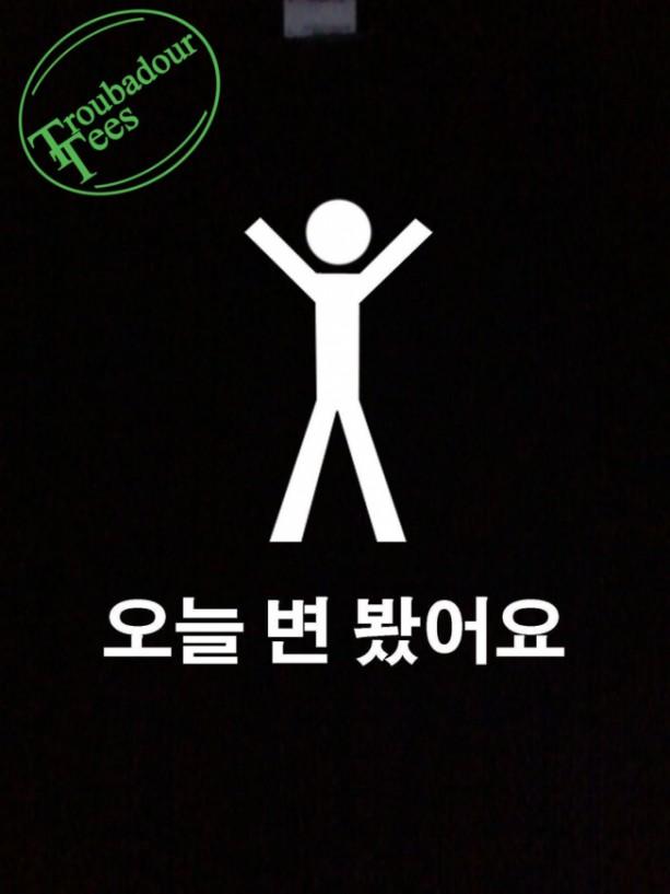 "Korean ""I Pooped Today"" Stick Figure T-Shirt"